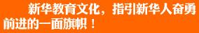新华教育集团 新华企业文化 新华集团 新华电脑 安徽新华电脑 新东方烹饪学校 万通汽修学校