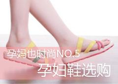 孕妈也时尚NO.5