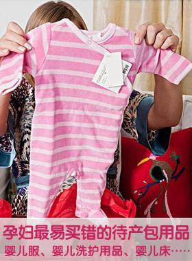 孕妇最易买错的待产包用品