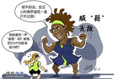 刘守卫漫画,漫画,小威