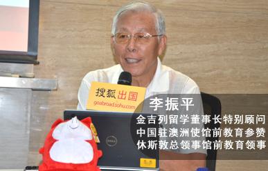 金吉列董事长特别顾问李振平 中国驻澳大利亚使馆前教育参展