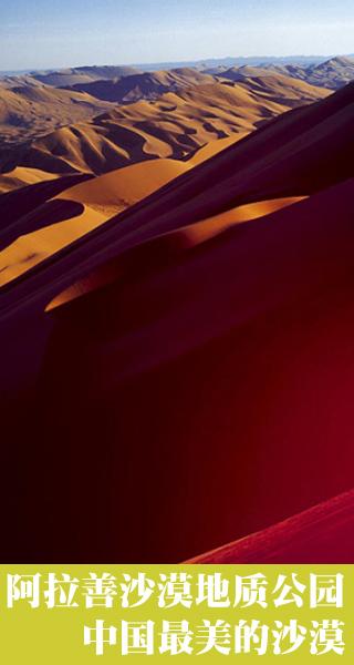 阿拉善沙漠地质公园 中国最美的沙漠