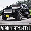 打仗保安全 售价1800万天价防弹巨型SUV