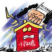 北京79处小产权房项目被清理 国土局提醒勿买