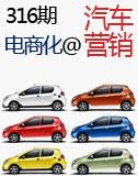 电商化汽车营销