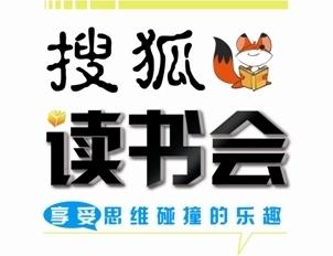 搜狐读书会