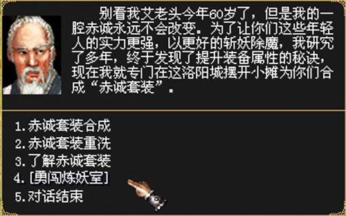 勇闯炼妖室副本