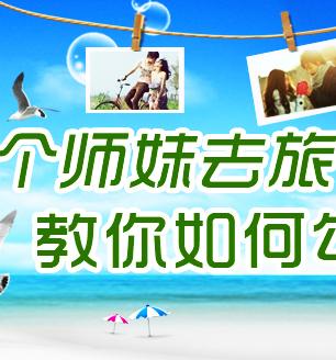 2012国庆节中秋节教你如何泡学妹