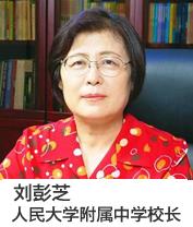 人民大学附属中学校长刘彭芝