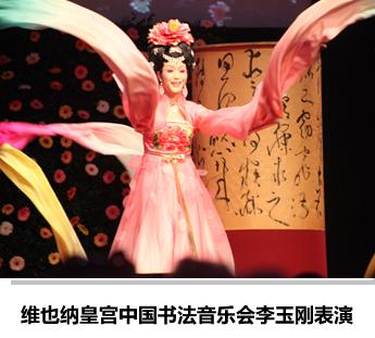 维也纳皇宫中国书法音乐会李玉刚表演