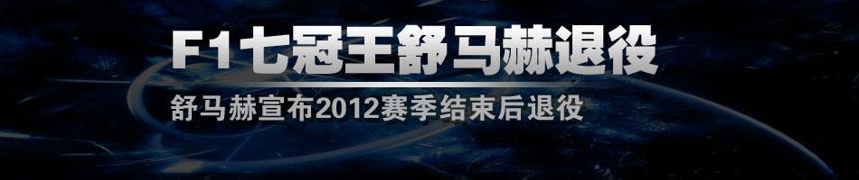 舒马赫,车王,舒马赫退役,F1,赛车,舒米,F1冠军