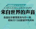2012秋季国际教育展 教育展