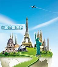 出国金融服务,教育展,国际教育展,中国国际教育展,留学展,出国