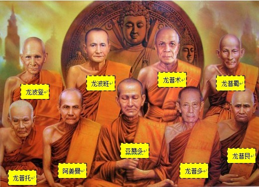 泰国九大高僧