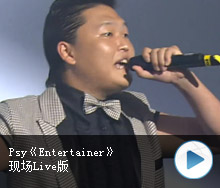 Psy《Entertainer现场版》