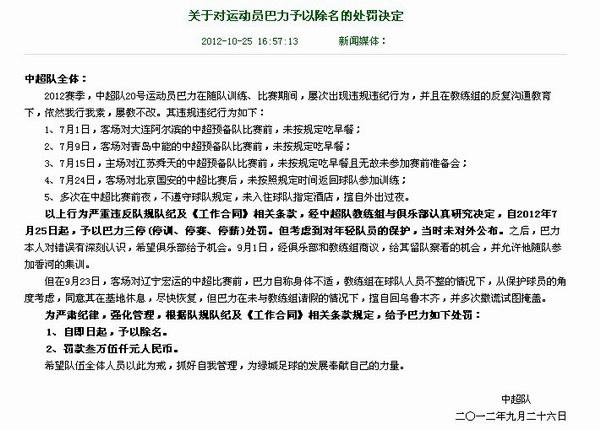 杭州绿城官网公告