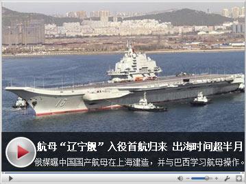 航母辽宁舰入役后首航归来
