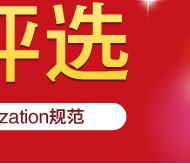 搜狐出国第三届王牌留学服务团队评选,留学评选,顾问评选,王牌留学评选,金牌评选,团队评选