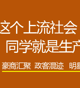同学,关系网,生产力,商学院,中欧商学院,长江商学院,MBA,EMBA,EDP,王石婚变