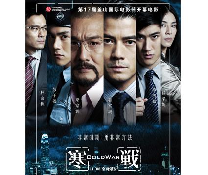 预告:6日12:30《寒战》主创到访 - 搜狐视频