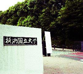 日本横滨国立大学;日本留学 ;日本留学条件;日本留学生;日本留学费用;日本留学考试;日本留学签证;日本留学中介;日本留学语言;