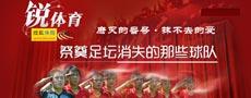锐体育:盘点中国足坛消失球队
