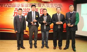 2012汽车流通大奖最佳集团奖