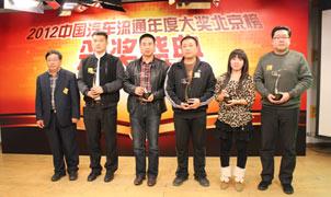 2012汽车流通大奖最佳口碑奖