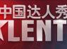 《中国达人秀》