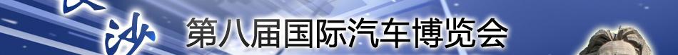 长沙车展|2012长沙车展|第八届长沙国际车展-2012长沙车展专题-搜狐汽车