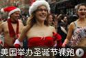 美國清涼圣誕泳裝賽跑 上百人齊上陣帶路人圍觀