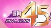 香港TVB44周年台庆