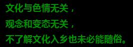 风俗习惯,日本性产业,死亡观,日本留学,男女混浴