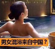 日本留学,混浴风俗来源于中国,男女混浴,父女共浴,日本温泉