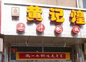通州社区网