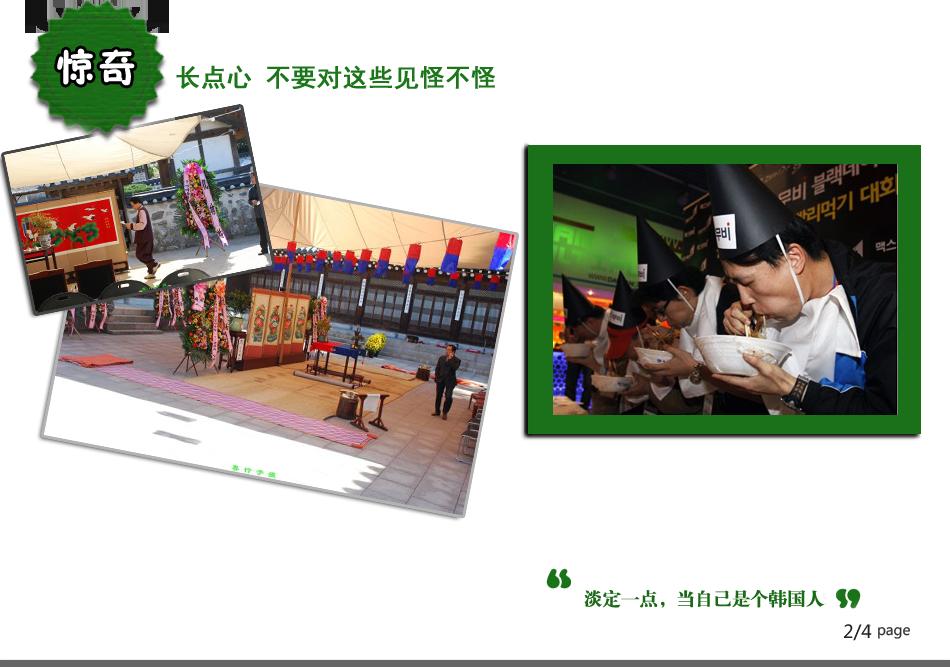 韩国电影,韩国电视剧,韩国综艺,韩国风俗习惯,韩国整容,韩国留学,留学韩国,韩国泡菜做法