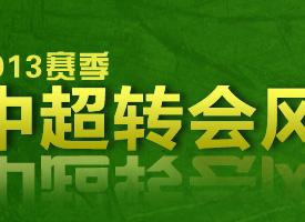 2013中超联赛,中超联赛转会,2013赛季中超联赛转会