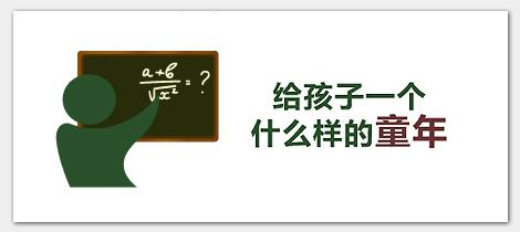 给孩子一个什么样的童年,早期教育,少儿英语,兴趣班