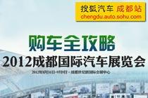 2012成都国际车展