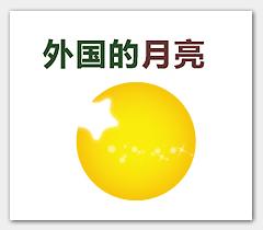 外国的月亮,年度论坛:搜狐《高朋满座》,年度盘点