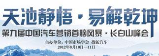 第九届中国汽车营销首脑风暴--长白山峰会