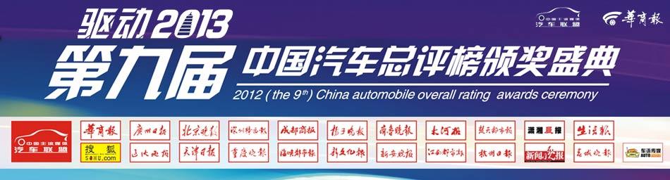 2012中国(年度)汽车总评榜颁奖典礼