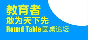 2012教育年度盛典论坛,教育者敢为天下先,教育创新