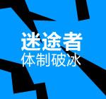 搜狐教育年度盛典方向之旅邀您提问,教育盛典问卷
