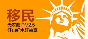 教育盛典,教育评选,移民,向教育提问,2012移民大盘点,移民政策,移民行业盘点, 移民国家