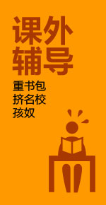 教育盛典,教育评选,向教育提问,课外辅导,中小学课外辅导,课外辅导机构, 课外辅导培训