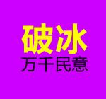 教育盛典,教育评选,盛典,教育年度,教育盘点,异地高考破冰,教育资源公平,外来人口,北京异地高考方案