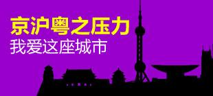 教育盛典,教育评选,盛典,教育年度,教育盘点,飞飞的讲堂,非京籍孩子,沉默的政治课,北京人,异地高考过渡方案