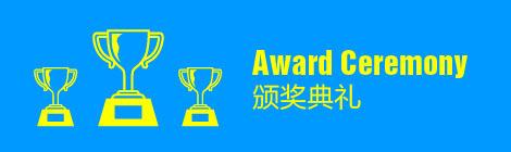 2012教育年度盛典,颁奖典礼,2012教育盛典评选