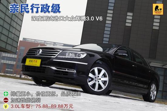 亲民行政级 深度测试进口大众辉腾3.0 V6
